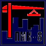 ПМК 8